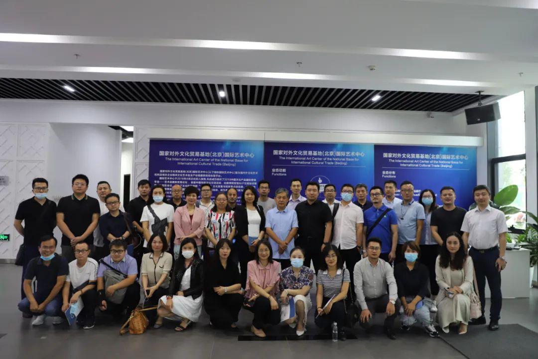 全国产业园人交流研讨会走进国家对外文化贸易基地(北京)