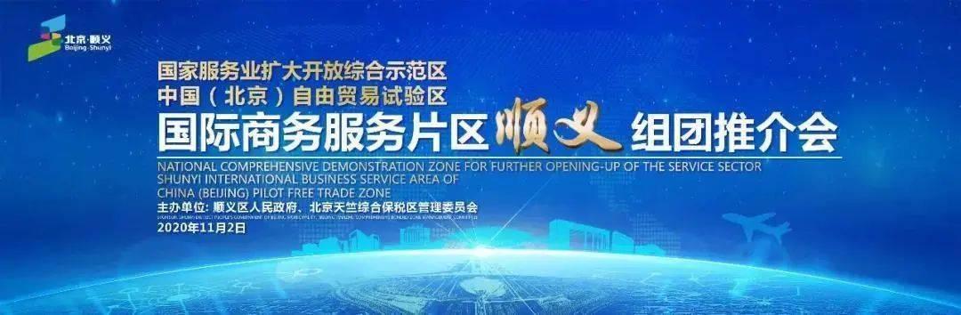 国家服务业扩大开放综合示范区和中国(北京)自由贸易试验区国际商务服务片区顺义组团推介会顺利召开