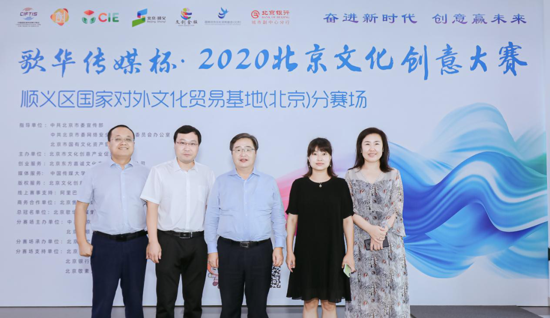 国家对外文化贸易基地(北京)成功举办2020北京文化创意大赛顺义赛区比赛