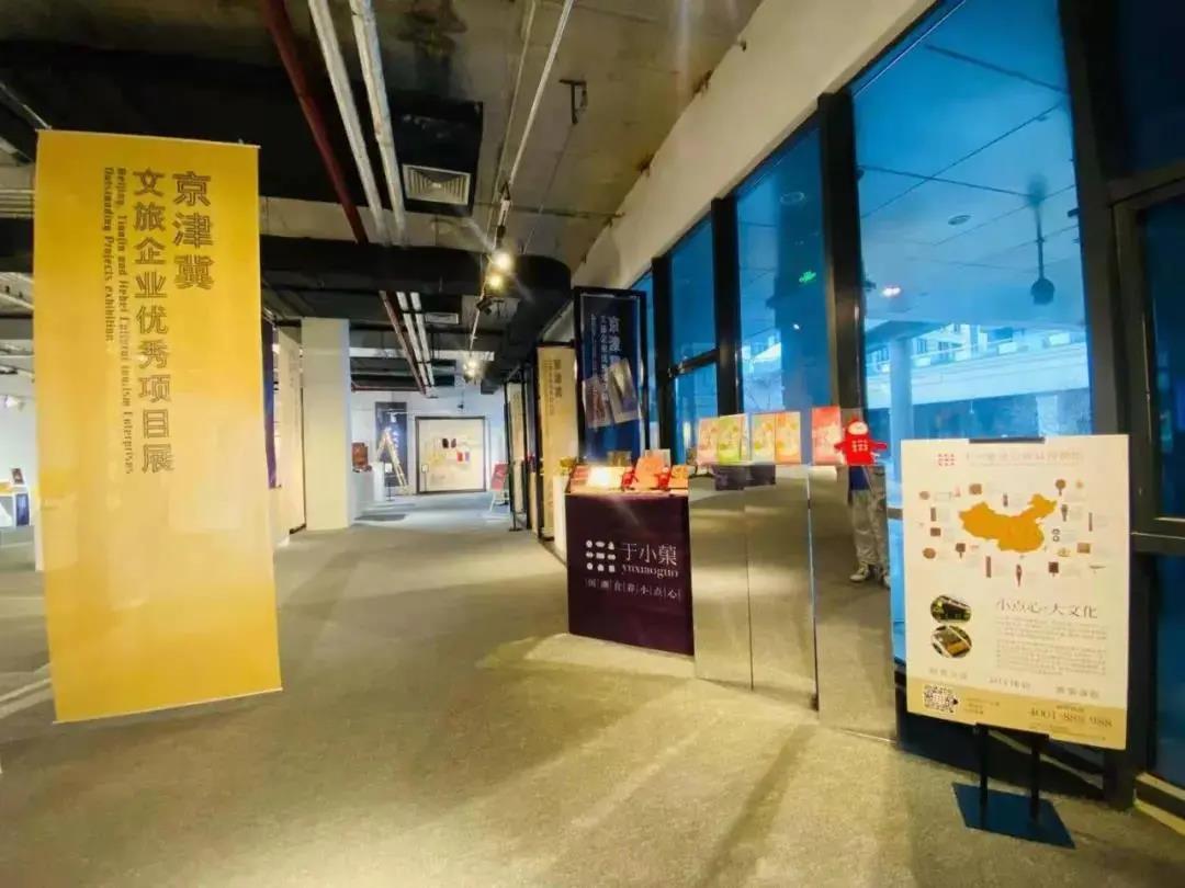 京津冀文旅企业优秀项目展示活动在我基地启动