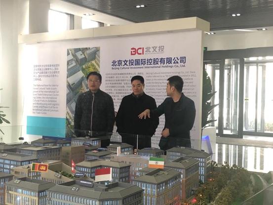 中国财富传媒集团董事长葛玮一行 参观国家对外文化贸易基地(北京)
