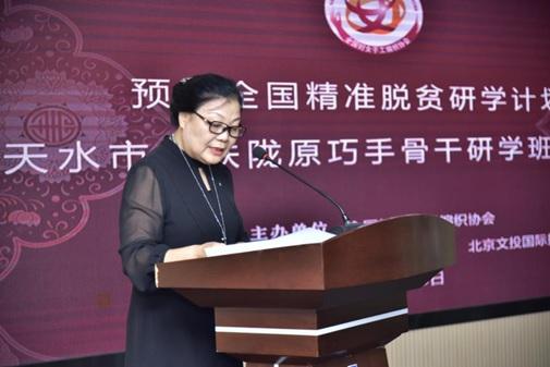 全国妇女手工编织协会全国精准脱贫研修班在国家对外文化贸易基地(北京)成功开办