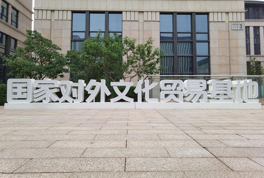 国家对外文化贸易基地(北京)入选2020年度北京市级文化产业园区